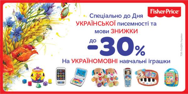 fp_ukr_1200x600_cmik