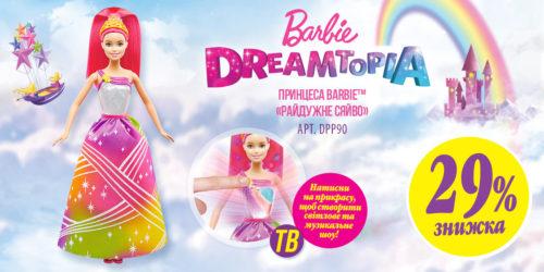 barbie_dpp90_1200x600_cmik